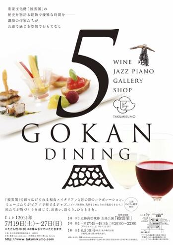 GOKAN.001 (566x800).jpg