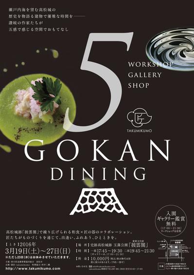 GOKAN-01.jpg