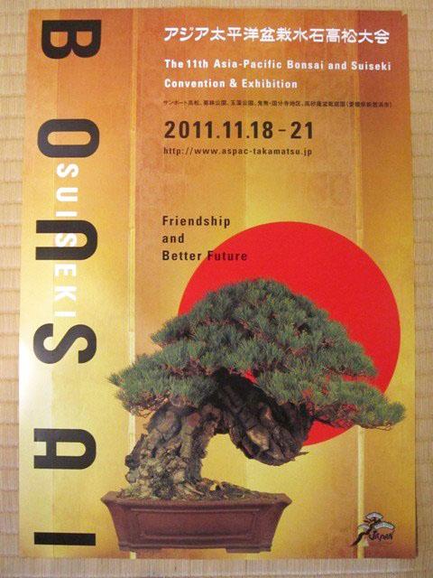 http://chinshoen.jp/information/images/aspac_poster_2011.jpg